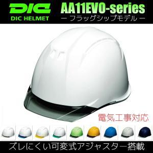DIC AA11EVO-C 透明ひさし 作業用 ヘルメット(通気孔なし/ライナー入り)/ 工事用 建設用 建築用 現場用 高所用 安全 保護帽 電気工事対応 クリアバイザー|proshophamada
