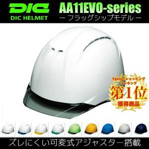 DIC AA11EVO-CW 透明ひさし 作業用 ヘルメット(通気孔付き/ライナー入り)/ 工事用 建設用 建築用 現場用 高所用 安全 保護帽 クリアバイザー|proshophamada