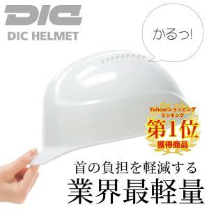 DIC AA17-V 『軽神』超軽量 作業用 ヘルメット(通気孔付き/一体成型ライナー)/ 工事用 作業用 建設用 建築用 現場用 高所用 安全 保護帽 軽い|proshophamada