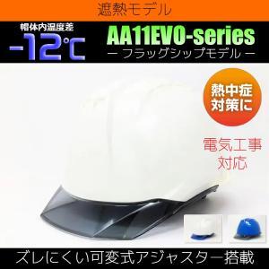 DIC ヒートバリア AA11-C 透明ひさし 遮熱ヘルメッ...