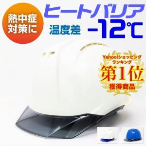 DIC ヒートバリア AA11-CW 透明ひさし 遮熱ヘルメット(通気孔付き/ライナー入り)/ 夏 熱中症対策 保護帽 安全ヘルメット 防災 クリアバイザー