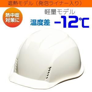 DIC ヒートバリア AA16-FVKP 涼神 超軽量 遮熱...