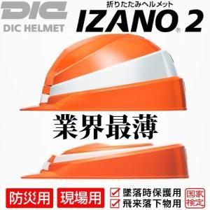 DIC IZANO2 イザノ2 折りたたみ式 防災 災害 携帯 工事用 ヘルメット / 国家検定合格品 作業用 建設用 建築用 現場用 高所用 安全 保護帽 組み立て1秒 業界最薄 proshophamada