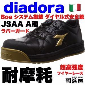 FC-292 DIADORA × Boa ディアドラ 耐摩耗 ダイヤル式安全靴 セーフティシューズ ...