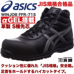 FFR-71S asics アシックス ウィンジョブ 安全靴 セーフティシューズ 耐油 耐滑 αGE...