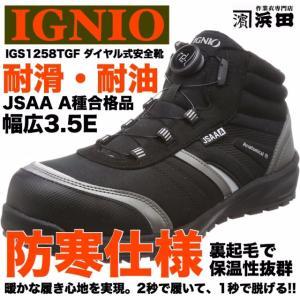 IGS1258TGF IGNIO イグニオ 防寒仕様 ダイヤ...