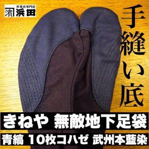 きねや 無敵地下足袋 青縞(武州本藍染)10枚コハゼ 総二重縫 手縫い底 proshophamada
