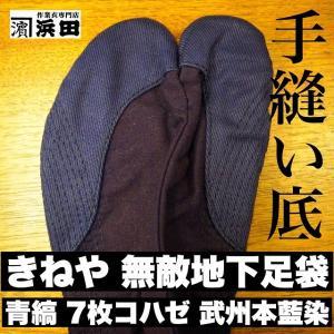 きねや 無敵地下足袋 青縞(武州本藍染)7枚コハゼ 総二重縫 手縫い底 proshophamada