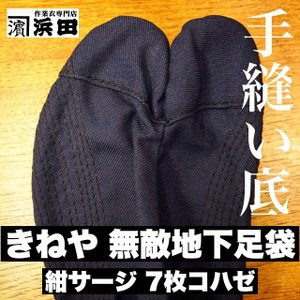 きねや 無敵地下足袋 紺サージ 7枚コハゼ 総二重縫 手縫い底 proshophamada