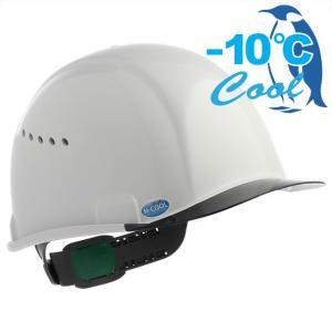 【熱中症対策】 遮熱練り込み安全ヘルメット【Nクール】  ■特殊遮熱練り込みと優れた通気性で、作業用...