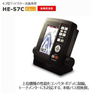 ホンデックス 4.3型カラー液晶魚探 HE-57C HONDEX 【送料無料!】【ホンデックス大特価セール!】|proshopks