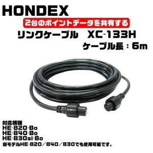ホンデックス リンクケーブル XC-133H (HONDEX)【お取り寄せ対応商品】|proshopks