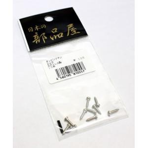 日本の部品屋 タッピングネジ2×8 ステンレス製 10本入|proshopks