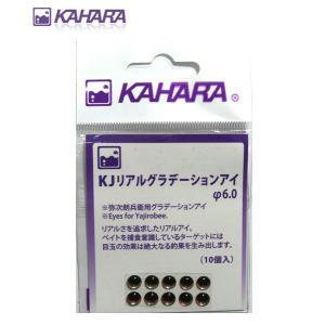 カハラジャパン(KAHARA JAPAN) KJリアルグラデーションアイ Φ6.0 メール便OK|proshopks