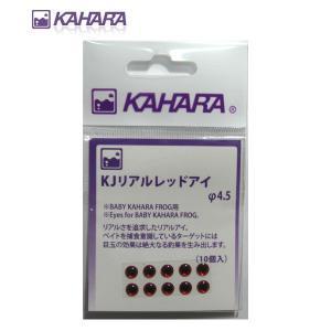 カハラジャパン(KAHARA JAPAN) KJリアルレッドアイ ベイビーカハラフロッグ用 Φ4.5 メール便OK|proshopks