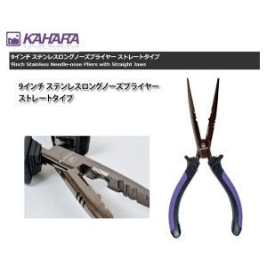 カハラジャパン(KAHARAJAPAN) 9インチ ステンレスロングノーズプライヤー ストレートタイプ <メール便NG>|proshopks