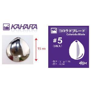 カハラジャパン(KAHARA JAPAN) コロラドプレート #5<メール便OK>|proshopks