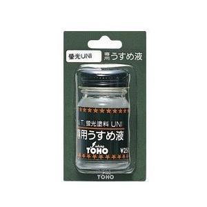東邦産業 蛍光塗料UNI専用うすめ液 18ml|proshopks