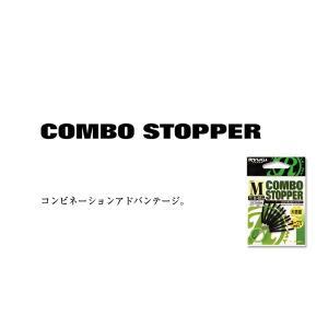 リューギ(RYUGI) コンボストッパー ZCS009 <メール便OK>|proshopks