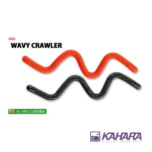 <JB・NBCエコ認定製品>カハラジャパン(KAHARA JAPAN) ウエイビークローラー(WAVY CRAWLER)<メール便OK> proshopks