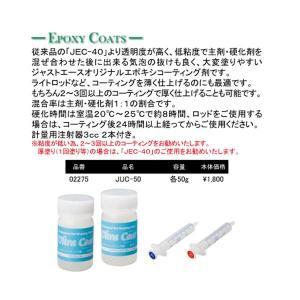 ジャストエース エポキシコーティング剤 JUC-50【お取り寄せ対応商品】【メール便NG】|proshopks