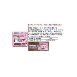 マルキュー 紅雪2【メール便OK】|proshopks