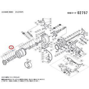 シマノ 11 バイオマスター 4000 スプール組 部品NO105【メール便NG】|proshopks