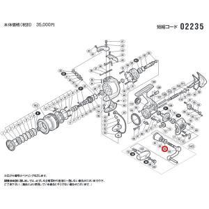シマノ 08ツインパワー C3000 クロスギヤピンカラー 部品NO93【メール便OK】|proshopks