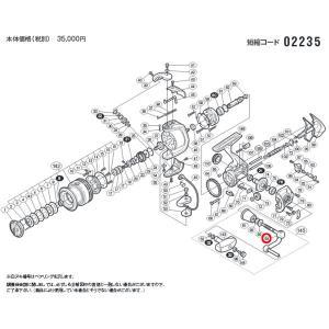 シマノ 08ツインパワー C3000 座金 部品NO94【メール便OK】|proshopks