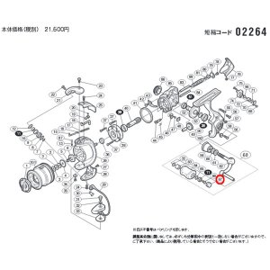 シマノ 08バイオマスター 1000S ハンドルキャップ 部品NO67【メール便OK】|proshopks