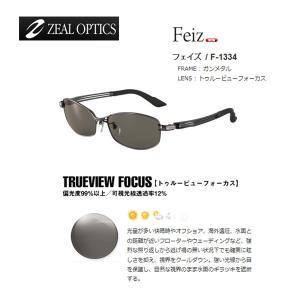 ジール フェイズ F1334 ZEAL【送料無料!】 proshopks