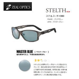 ジール ステルス F1383 ZEAL【送料無料!】 proshopks
