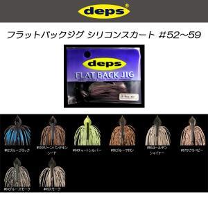 デプス フラットバックジグ シリコンスカート #52〜59【メール便OK】 proshopks