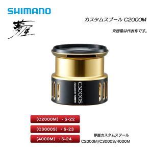 シマノ 夢屋 カスタムスプール C2000M【メール便NG】|proshopks
