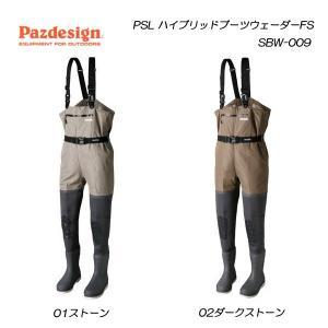 パズデザイン PSL ハイブリッドブーツウェーダーFS SBW-009 PAZDESIGN 【送料無料!】<お取り寄せ商品>|proshopks