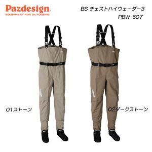 パズデザイン BS チェストハイウェーダー3 PBW-507 Pazdesign 【送料無料!】<お取り寄せ商品>|proshopks