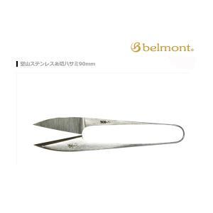 ベルモント 堅山ステンレス糸切ハサミ 90mm MC-042 belmont 【メール便OK】|proshopks