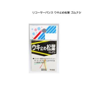 リコーサーバンス ウキ止め松葉 ゴムナシ RICOH 【メール便OK】|proshopks