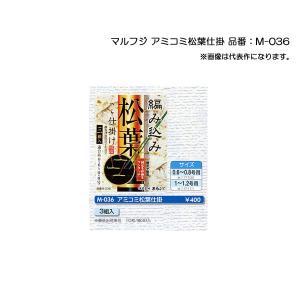 マルフジ アミコミ松葉仕掛 品番:M-036 Marufuji【メール便OK】|proshopks