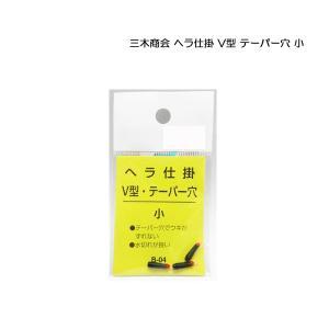 三木商会 ヘラ仕掛 V型 テーパー穴 小 【メール便OK】|proshopks