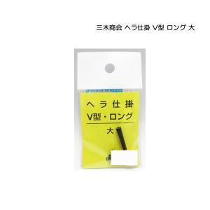 三木商会 ヘラ仕掛 V型 ロング 大 【メール便OK】|proshopks