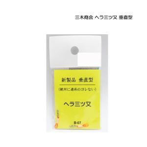 三木商会 ヘラ三ツ又 垂直型 【メール便OK】|proshopks