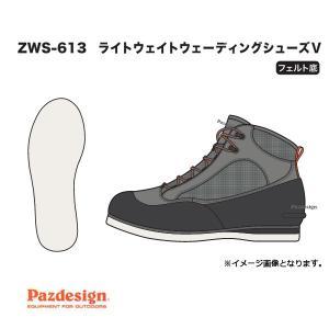 パズデザイン ライトウェイトウェーディングシューズV ZWS-613 Pazdesign 【送料無料!】【お取り寄せ商品】|proshopks