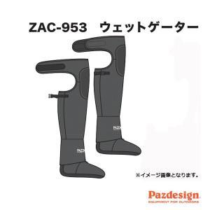 パズデザイン ウェットゲーター ZAC-953 Pazdesign 【メール便NG】【お取り寄せ商品】|proshopks