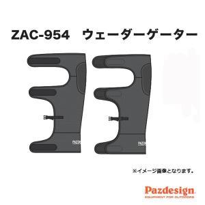 パズデザイン ウェーダーゲーター ZAC-954 Pazdesign 【メール便NG】【お取り寄せ商品】|proshopks