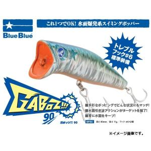 ブルーブルー ガボッツ90 BlueBlue GABOZ90 【メール便OK】