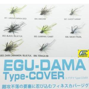 レイドジャパン エグダマ タイプ カバー 2.7g 【メール便NG】 【FECO認定商品】|proshopks