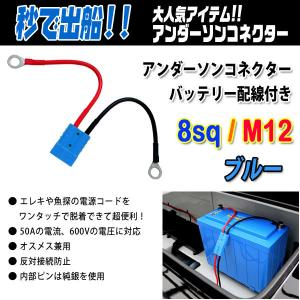 アンダーソンコネクター バッテリー配線付き 8sq/M12 #ブルー【メール便NG】 【リチビー】|proshopks