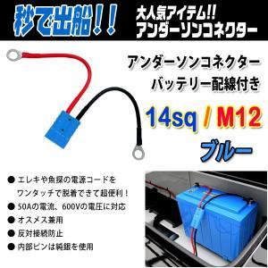 アンダーソンコネクター バッテリー配線付き 14sq/M12 #ブルー【メール便NG】 【リチビー】|proshopks
