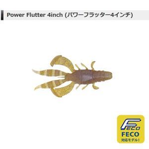 バークレイ Power Flutter 4inch (パワーフラッター4インチ) #ウィードシュリンプ 【メール便OK】【FECO認定商品】|proshopks